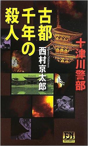 十津川警部 古都千年の殺人 (フ...