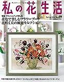 私の花生活 no.89 特集:花色で楽しむフラワーブーケ/花咲く丘の風景セレクション (Heart Warming Life Series)