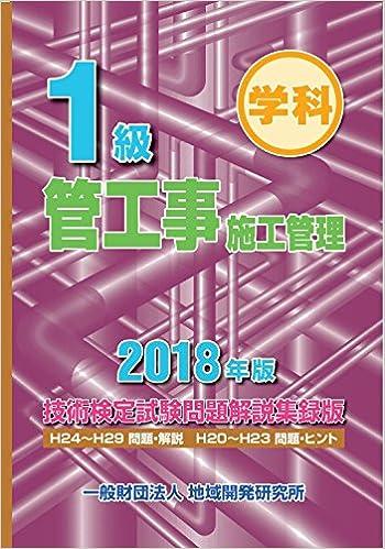 1級管工事施工管理技術検定試験問題解説集録版《2018年版》