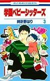 学園ベビーシッターズ 3 (花とゆめCOMICS)