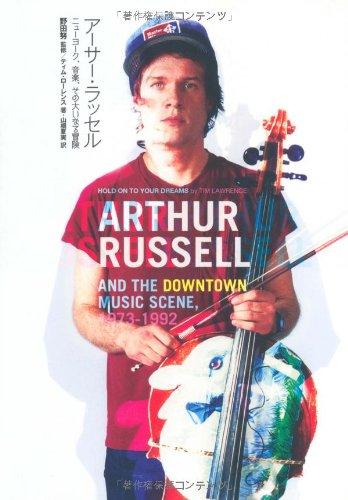 アーサー・ラッセル ニューヨーク、音楽、その大いなる冒険 (P‐Vine BOOKs)