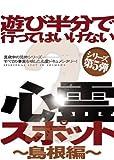 Documentary - Asobi Hanbun de Ittewa Ikenai Shinrei Spot 2 Shimane Hen [Japan DVD] MRDD-46