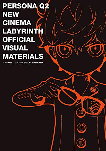 Price comparison product image Persona Q2 New Cinema Labyrinth Official Visual Materials (Japanese Edition)