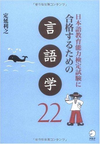 日本語教育能力検定試験に合格するための言語学22 (日本語教育能力検定試験に合格するためのシリーズ)