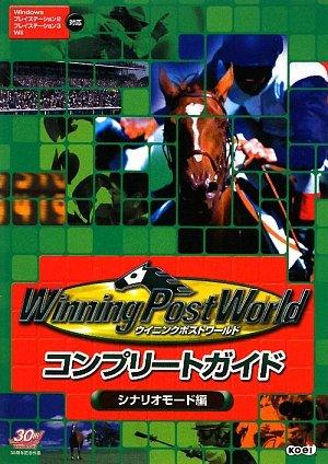 Winning Post World Complete Guide scenario mode -
