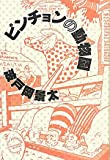 ピンチョンの動物園 (エコクリティシズム・コレクション)