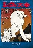 Jungle Emperor (Kimba the White Lion) Postcard Book