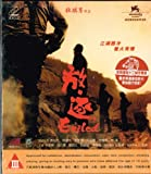 Exiled VCD Format Cantonese / Mandarin Audio With English / Chinese Subtitles