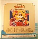 JOURNEY TO THE WEST aka ADVENTURE OF THE MONKEY KING aka SAIYUKI aka GOKU NO DAIBOKEN [Japanese Laserdisc, Box Set, Osamu Tezuka]