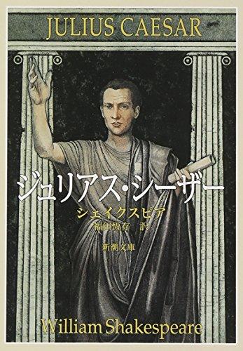 ジュリアス・シーザー (新潮文庫)