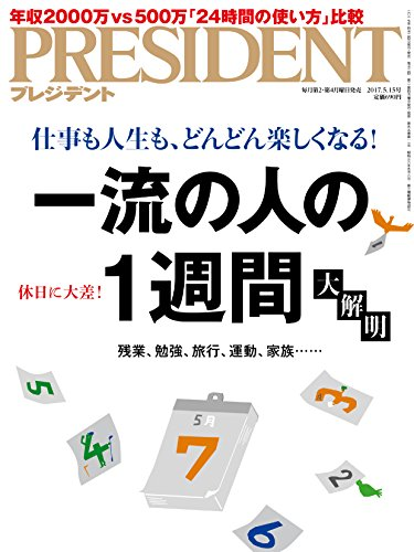 PRESIDENT (プレジデント) 2017年5/15号(一流の人の1週間)