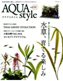 Aqua Style(アクアスタイル) Vol.9 (NEKO MOOK 2626)