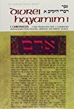 Chronicles I, Diveri Hayamim I, ArtScroll Tanach Series, A New Translation with a Commentary Anthologized from Talmudic, Midrashic & Rabbinic Sources. (English and Hebrew Edition)