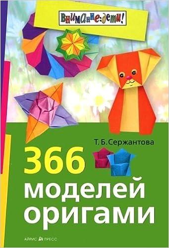 Origami Odyssey Pdf