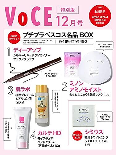 VOCE 特別版 最新号 表紙画像