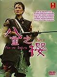 Yae No Sakura (Season 5)(Japanese Tv Drama w. English Sub)