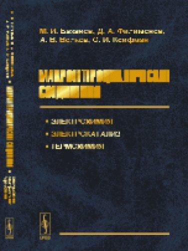Makrogeterotsiklicheskie soedineniya. Elektrohimiya, elektrokataliz, termohimiya pdf