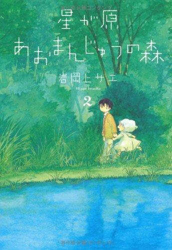 眠れぬ夜の奇妙な話コミックス 星が原あおまんじゅうの森2 (ソノラマコミックス)