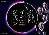 Japanese TV Series - Made In Japan (2BDS) [Japan BD] VPXX-75924