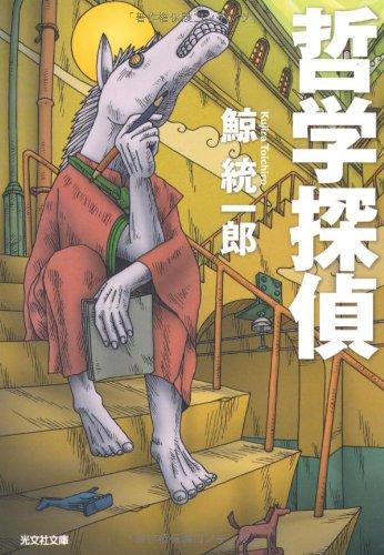 哲学探偵 (光文社文庫 く 10-11)