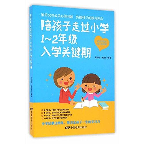 Read Online To accompany their children through primary school 1--2 grade level critical period - 陪孩子走过小学1—2年级入学关键期 pdf