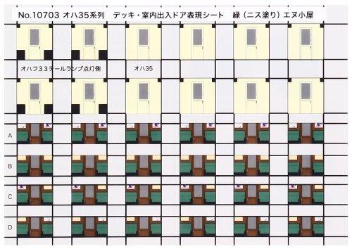 エヌ小屋 Nゲージ 10703 デッキ・室内ドア KATO オハ35系列用 (ニス塗り・緑座)の商品画像