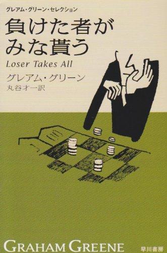 負けた者がみな貰う―グレアム・グリーン・セレクション (ハヤカワepi文庫)