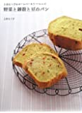 上田まり子のホームベーカリー・レシピ 野菜と雑穀と豆のパン