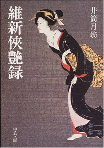 維新侠艶録 (中公文庫 R 41)