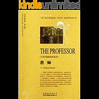 中译经典文库世界文学名著:教师(英语原著版)