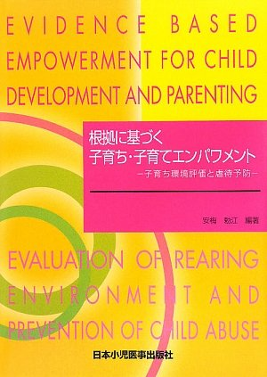 Read Online Abuse prevention and evaluation environment and raised a child - a child grew up child care empowerment that evidence-based (2009) ISBN: 4889241922 [Japanese Import] PDF