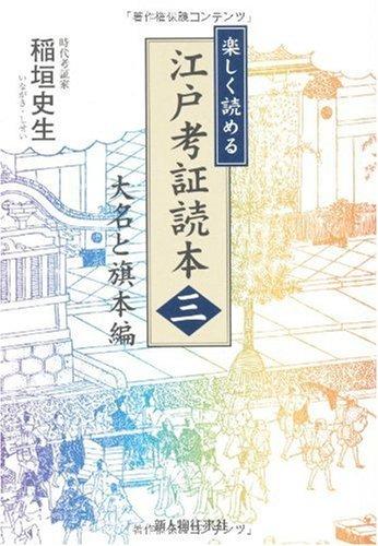 楽しく読める 江戸考証読本(三)