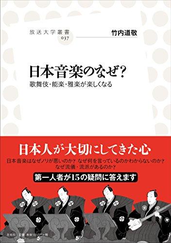日本音楽のなぜ? 歌舞伎・能楽・雅楽が楽しくなる (放送大学叢書)