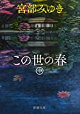 この世の春(中) (新潮文庫)