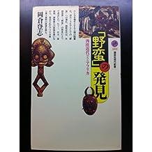 """""""Yaban"""" no hakken: Seiō kindai no mita Afurika (Kōdansha gendai shinsho) (Japanese Edition)"""