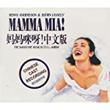 Music : Mamma Mia - Original Chinese Cast Recording 2013