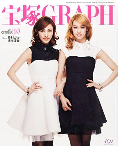 宝塚GRAPH(グラフ) 2015年 10 月号 [雑誌]