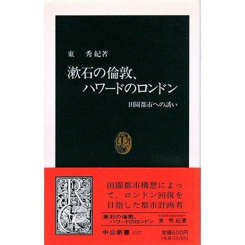 漱石の倫敦、ハワードのロンドン―田園都市への誘い (中公新書)