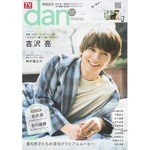 TVガイド dan Vol.18 表紙画像