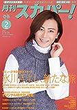 月刊スカパー!  20年2月号