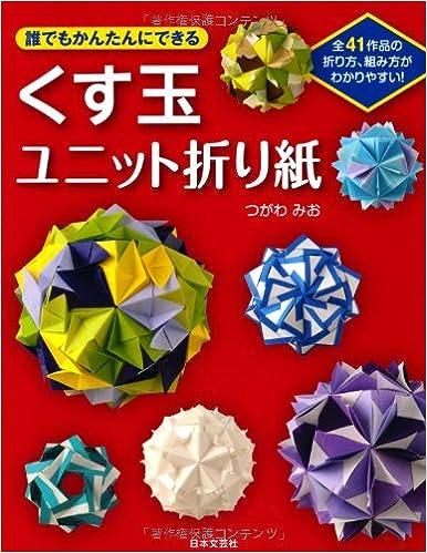 折り紙の : 折り紙のくす玉 : amazon.co.jp