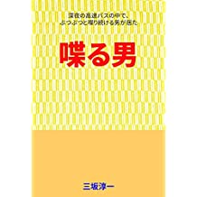 Shaberuotoko (Japanese Edition)