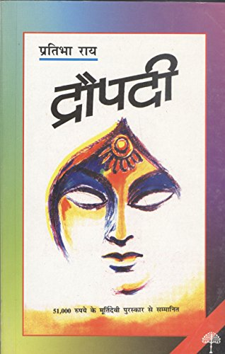 Draupadi (Hindi Edition)
