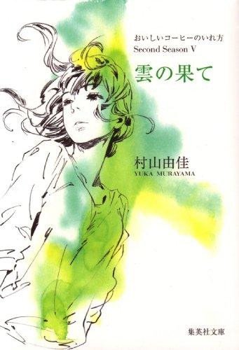 second-season-japanese-edition