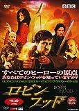 [DVD]ロビン・フッド DVD-BOX レジェンドI