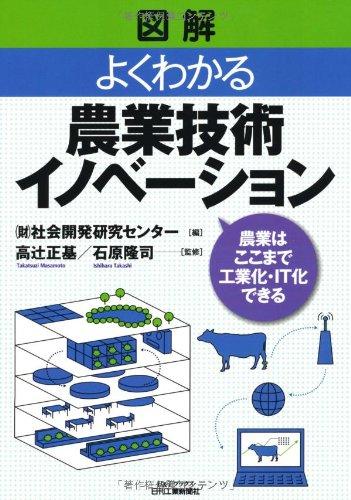 図解 よくわかる農業技術イノベーション―農業はここまで工業化・IT化できる (B&Tブックス)