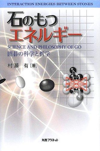 石のもつエネルギー― 囲碁の科学と哲学