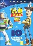 玩具总动员(DVD)