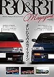 R30 & R31 Magazine [ オレたちのスカイライン ] (サンエイムック)