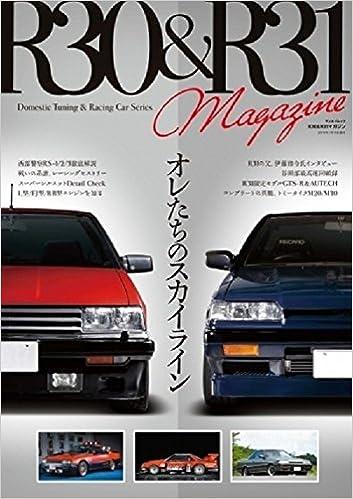 R30 & R31 Magazine [ オレたちのスカイライン ]